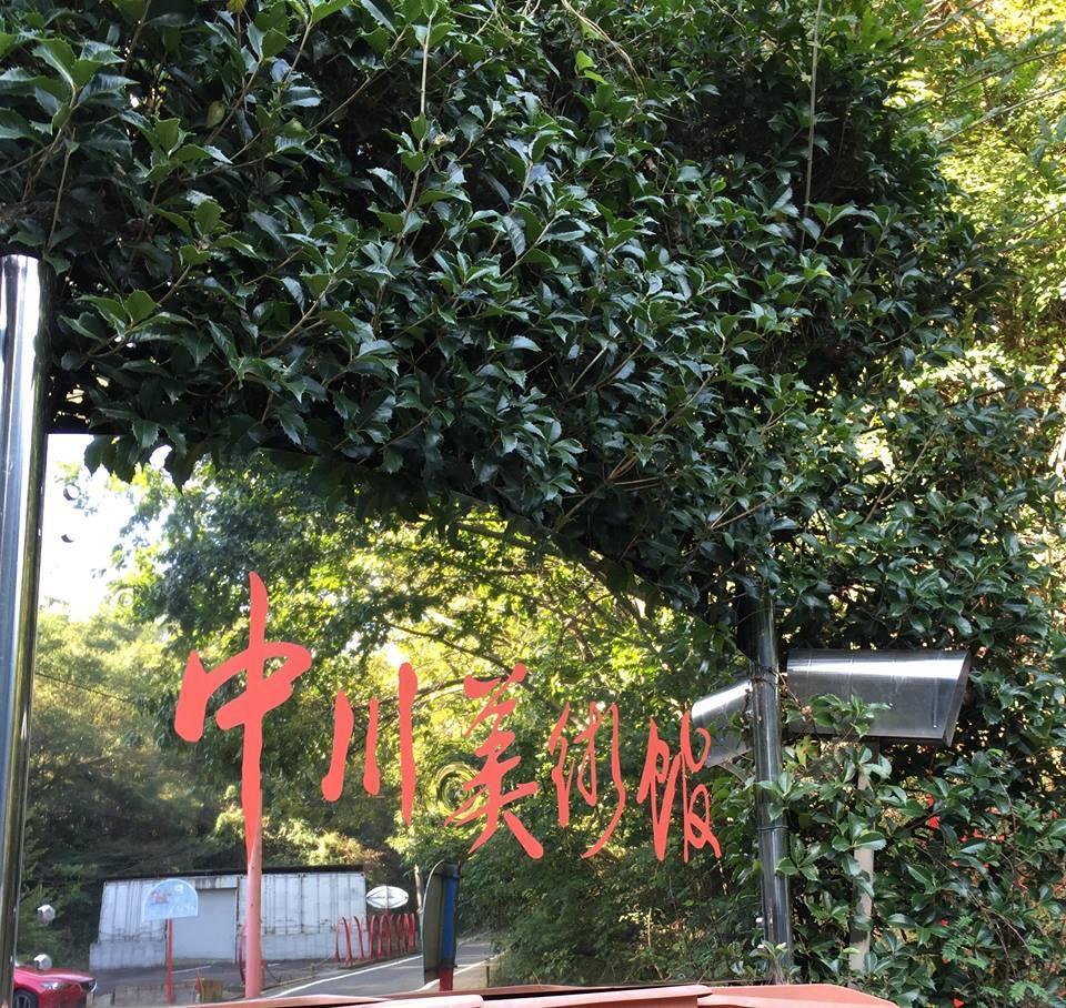 馨華献上銘茶IN福山中川美術館_f0070743_22585327.jpg