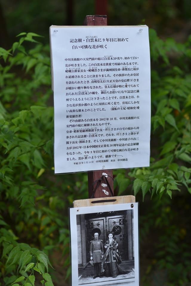 馨華献上銘茶IN福山中川美術館_f0070743_22592865.jpg