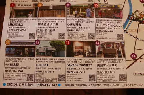 S-map_a0193460_10505267.jpg