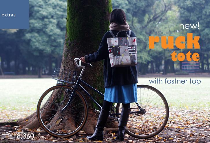 「ruck tote」で冬のお出かけ_e0243765_11295590.jpg