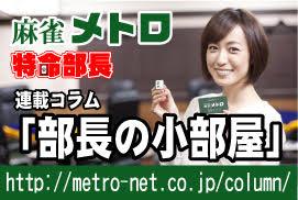 麻雀メトロ 特命部長・及川奈央【部長の小部屋】