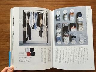 新刊「 モノは好き、でも身軽に生きたい。 」本日10/22発売_c0199166_10141711.jpg