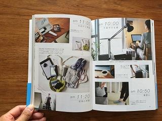 新刊「 モノは好き、でも身軽に生きたい。 」本日10/22発売_c0199166_10143510.jpg