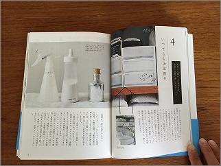 新刊「 モノは好き、でも身軽に生きたい。 」本日10/22発売_c0199166_102317.jpg