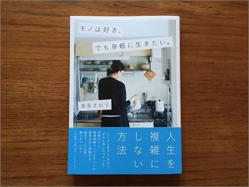 新刊「 モノは好き、でも身軽に生きたい。 」本日10/22発売_c0199166_951123.jpg