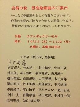 * お知らせ 「芸術の秋 男性絵画展」 in モカ *_e0290872_20143409.jpg