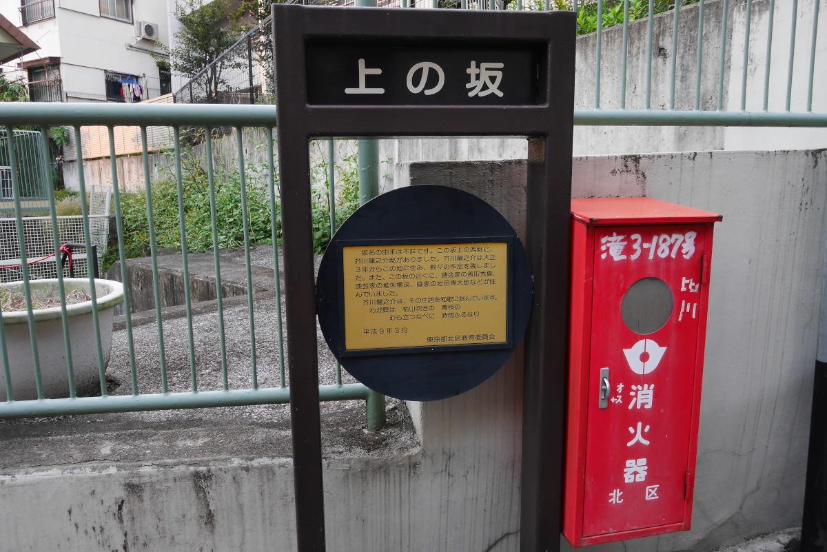 田端文士村_c0252688_18550069.jpg