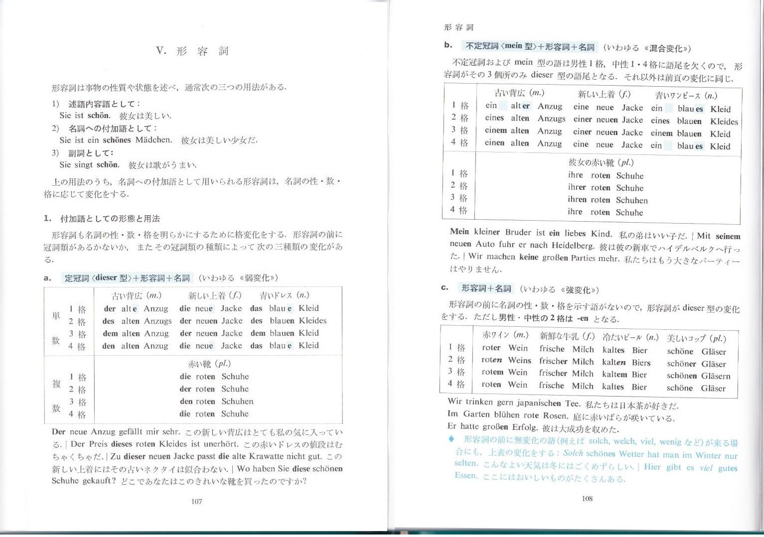 独スト2 -「必携ドイツ文法総まとめ」で形容詞変化の謎を解く(15年10月22日)_c0059093_15573442.jpg
