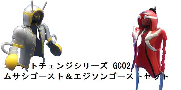 ゴーストチェンジシリーズGC02 ムサシゴースト&エジソンゴーストセット_f0205396_18343565.png