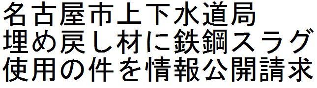 名古屋市上下水道局 埋め戻し材に鉄鋼スラグ使用の件を情報公開請求 _d0011701_11193677.jpg