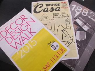 秋の東京デザイン祭り!_d0091909_1645865.jpg