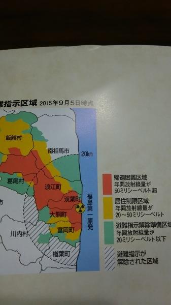今の福島県は・・・_c0090212_12344205.jpg
