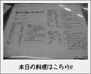 第2回男子ゴハン塾_c0259934_11224714.jpg