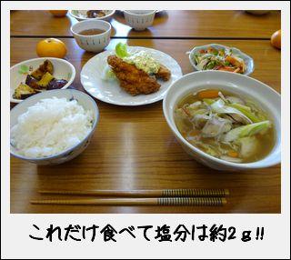 第2回男子ゴハン塾_c0259934_13114830.jpg