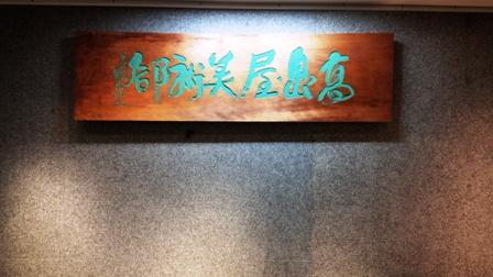 作業日誌(八代清水六兵衛展大阪展搬入陳列作業)_c0251346_1753374.jpg