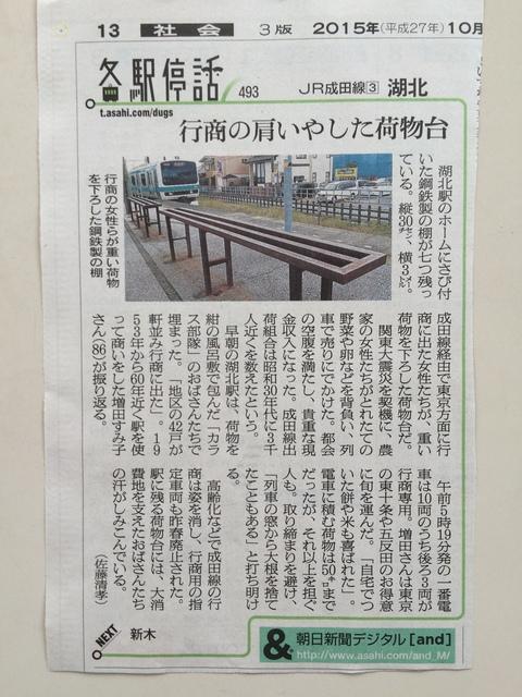 成田線の駅のホームに_b0050651_15365534.jpg