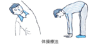 腰の痛み~2 腰痛の治療と予防 治療のいろいろ~_a0296269_09355934.jpg