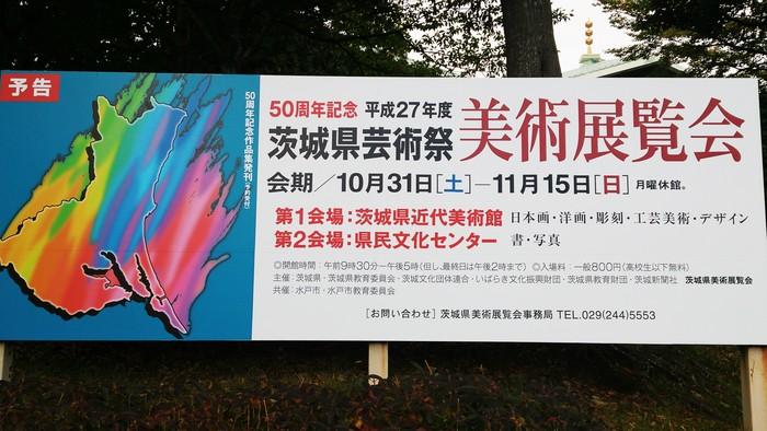 15年10月22日・県展_c0129671_18473198.jpg