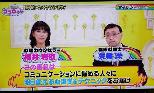 TBS「教えて!ココロくん」の収録でまさかの大先生と!_d0169072_14281758.jpg