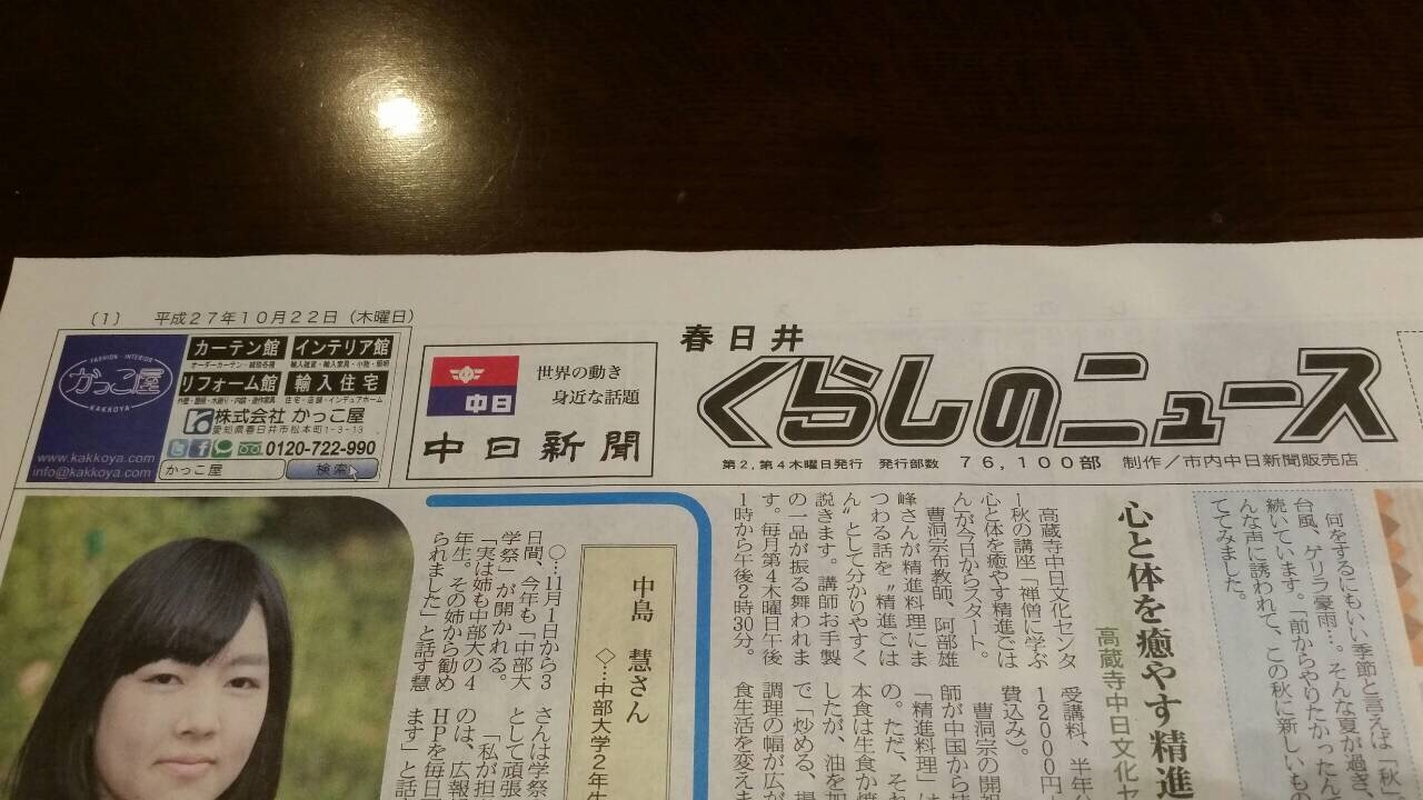 中日新聞 春日井くらしのニュースに敬老会の様子が掲載されました♪_f0321473_23163036.jpg