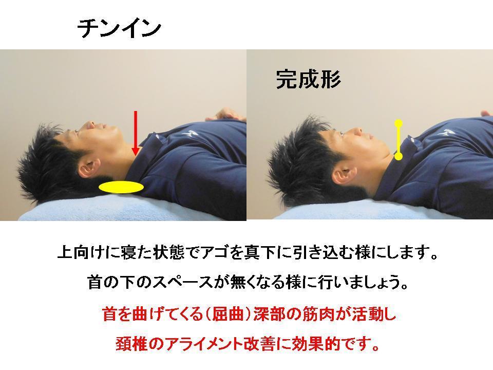 デスクワーク時の首の痛み -予防対策-_c0362789_01391419.jpg