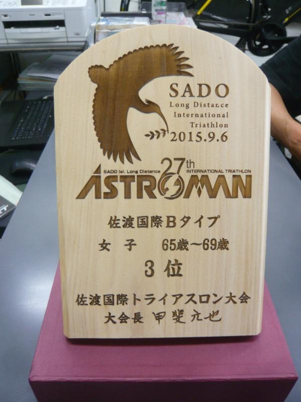 佐渡トライアスロン 入賞_a0262093_1635526.jpg