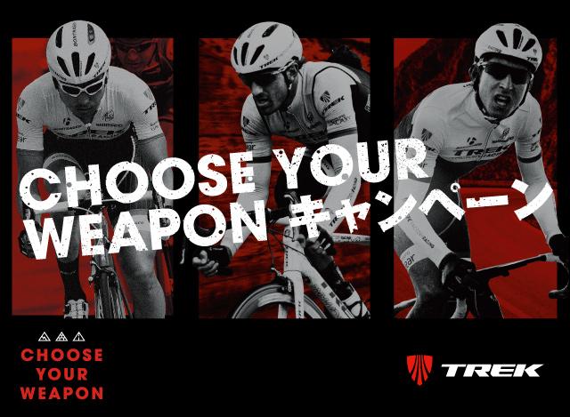 TREK CHOOSE YOUR WEAPON キャンペーン_a0262093_1725278.jpg