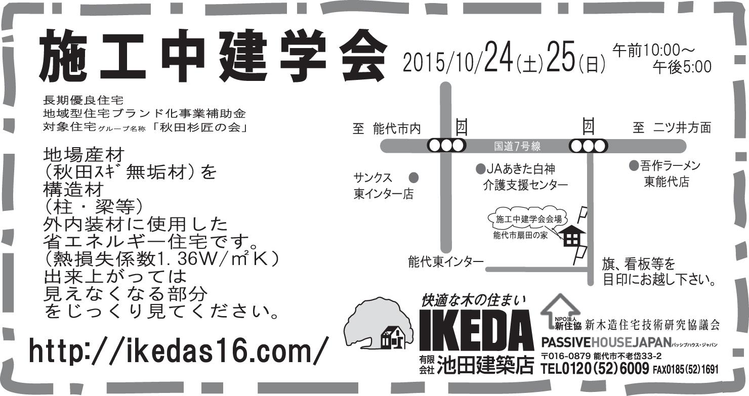 T様邸「扇田の家」 施工中建学会開催中です。_f0150893_18321426.jpg