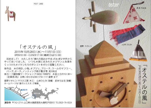 展覧会のお知らせ_a0097817_1634484.jpg