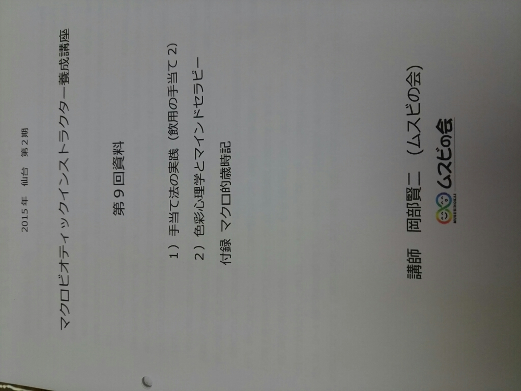 MI塾_e0102439_13155699.jpg