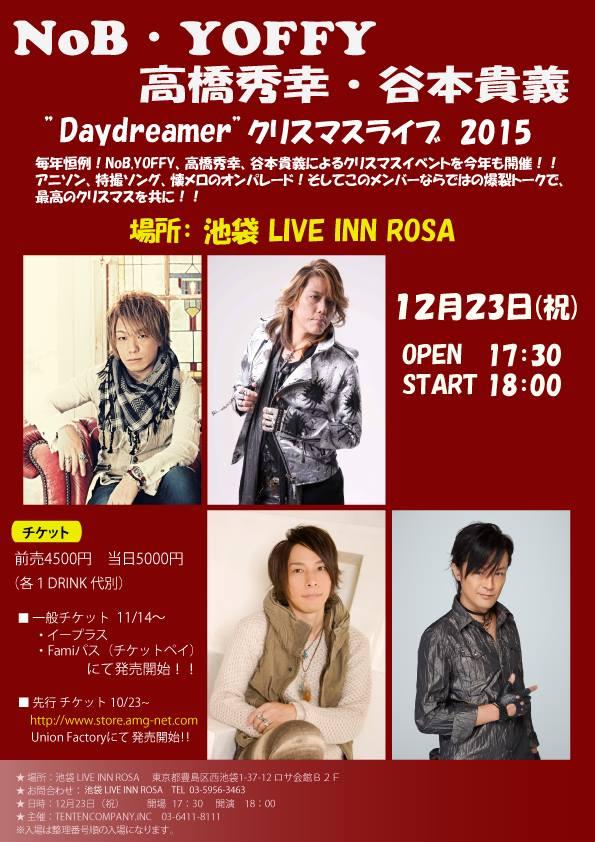 「Daydreamer」クリスマスライブ2015_e0115242_15295684.jpg