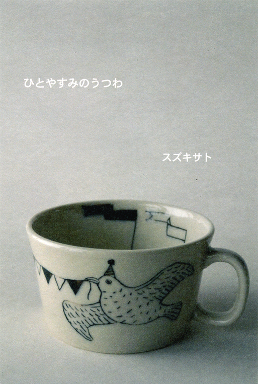 ひとやすみのうつわ スズキサト_f0222045_15255019.jpg