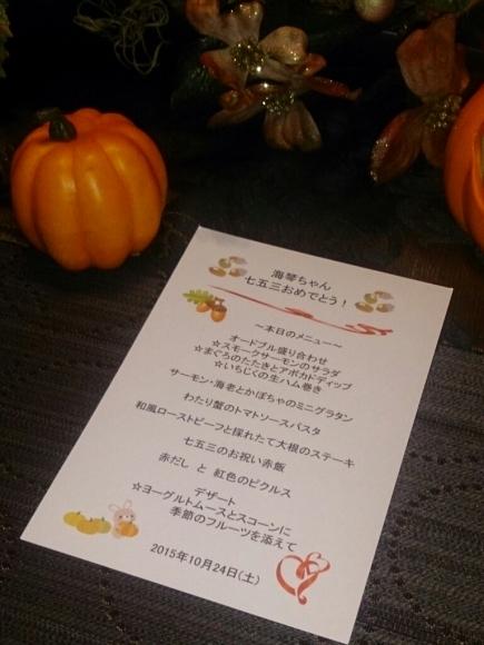 七五三のお祝い会_f0323446_21421638.jpg