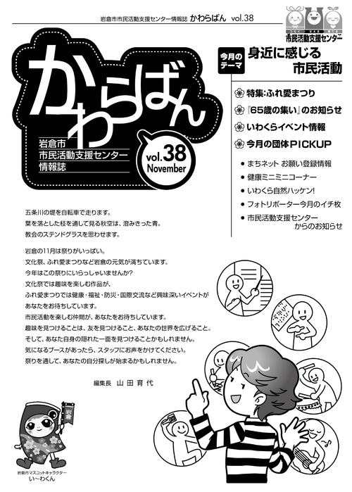 【27.11月号】岩倉市市民活動支援センター情報誌かわらばん38号_d0262773_1734998.png