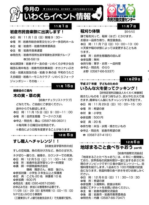 【27.11月号】岩倉市市民活動支援センター情報誌かわらばん38号_d0262773_1735980.png