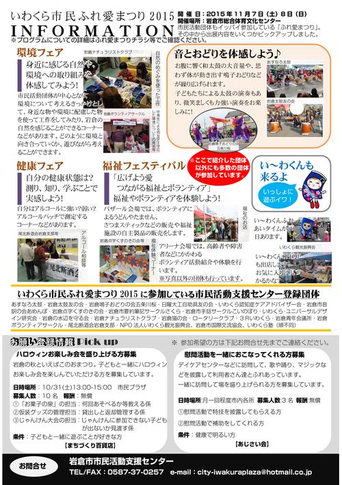 【27.11月号】岩倉市市民活動支援センター情報誌かわらばん38号_d0262773_174198.png