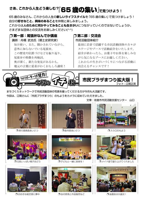【27.11月号】岩倉市市民活動支援センター情報誌かわらばん38号_d0262773_1743466.png