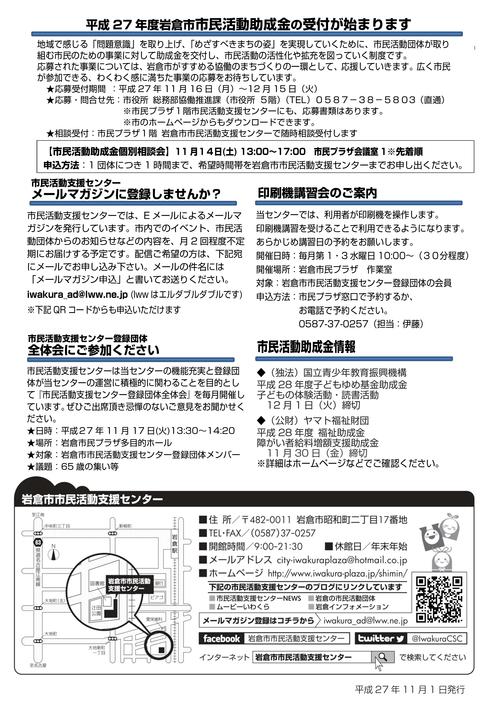 【27.11月号】岩倉市市民活動支援センター情報誌かわらばん38号_d0262773_1744294.png