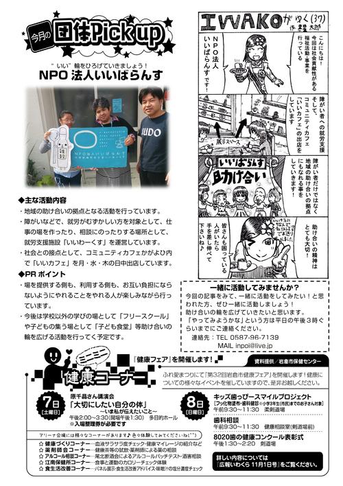【27.11月号】岩倉市市民活動支援センター情報誌かわらばん38号_d0262773_174933.png