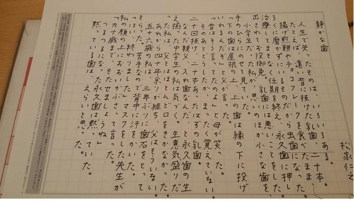 お手紙_b0226176_12352196.jpg