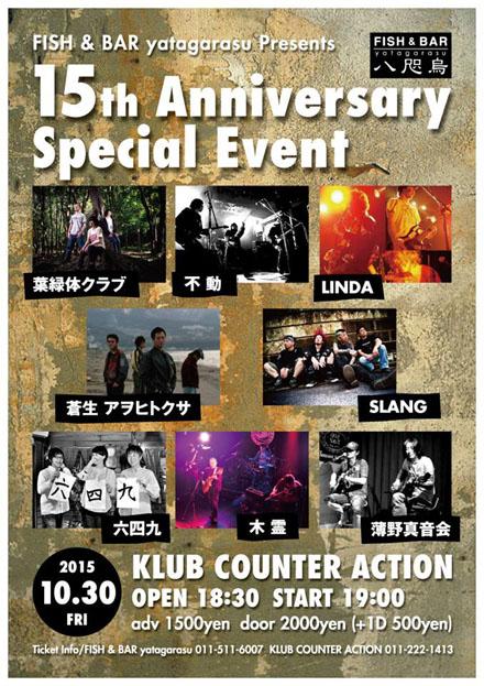 本日のライブ(KLUB COUNTER ACTION)_a0119383_1541322.jpg