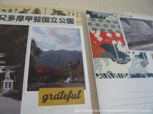 アルバム作り[41]三峯神社_d0285885_1020045.jpg