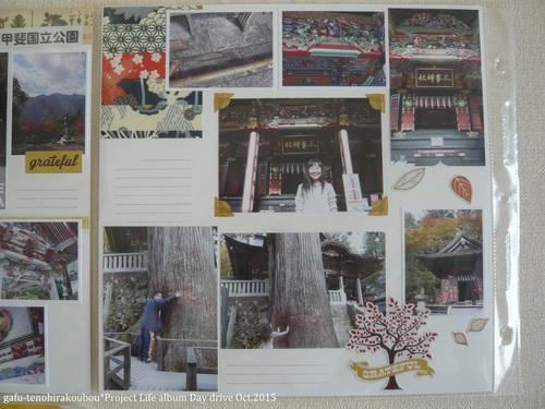 アルバム作り[41]三峯神社_d0285885_1020252.jpg