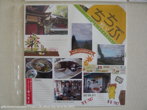 アルバム作り[41]三峯神社_d0285885_10213763.jpg
