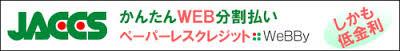 札幌店限定・秋のプレゼントキャンペーン_d0330986_13201819.jpg
