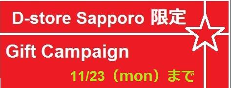 札幌店限定・秋のプレゼントキャンペーン_d0330986_157521.jpg