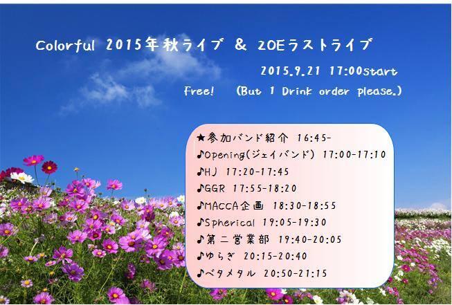 2015年9月21日、MayumiさんZOEでの、最後のカラフルライブでした。_e0188087_18332642.jpg