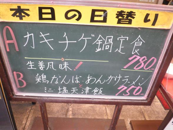 中華食堂十八番      天神橋5丁目_c0118393_10573167.jpg