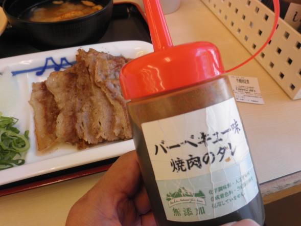 松屋の牛焼肉定食    布施南店_c0118393_940966.jpg