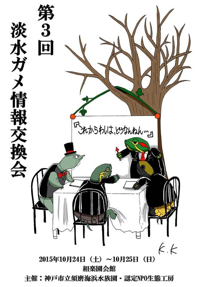 10/24-25 淡水ガメ情報交換会_a0010095_721034.jpg